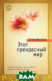 Купить Этот прекрасный мир, АЗБУКА, Миллер Г., 978-5-389-08414-8