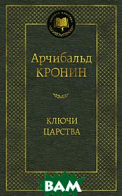 Купить Ключи Царства, АЗБУКА, Кронин А., 978-5-389-16188-7