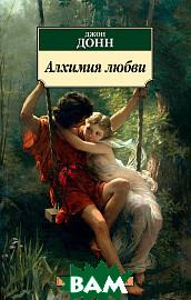 Купить Алхимия любви, АЗБУКА, Донн Д., 978-5-389-16191-7