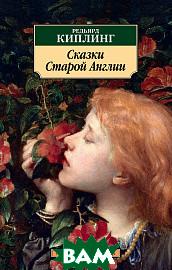 Купить Сказки Старой Англии, АЗБУКА, Киплинг Р., 978-5-389-16190-0