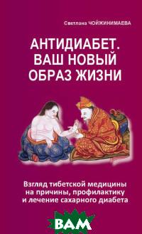 Купить Антидиабет. Ваш новый образ жизни, Аргументы недели, Чойжинимаева С., 978-5-6040607-4-2