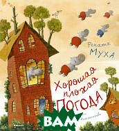 Купить Хорошая плохая погода, Махаон, Муха Р., 978-5-389-16262-4