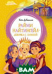 Купить Райми Найтингел - девочка с лампой, Махаон, ДиКамилло К., 978-5-389-16250-1