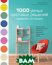Купить 1000 умных цветовых решений гардероба и интерьера, Иностранка / КоЛибри, Отт Дж., 978-5-389-14672-3