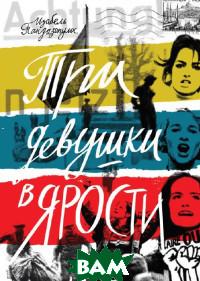 Купить Три девушки в ярости, Самкат, Пандазопулос Изабель, 978-5-91759-808-6