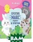 Купить Кролик Макс играет в прятки, Клевер-Медиа-Групп, Шигарова Ю., 978-5-00115-561-4