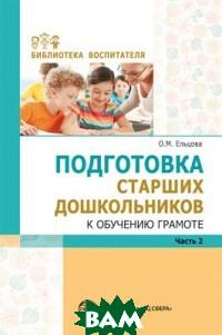 Подготовка старших дошкольников к обучению грамоте. Методическое пособие. В 2-х частях. Часть 2 (второй год обучения)