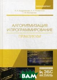Алгоритмизация и программирование. Практикум. Учебное пособие
