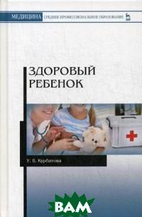 Купить Здоровый ребенок. Учебное пособие, Лань, Курбатова Ульяна Борисовна, 978-5-8114-3403-9