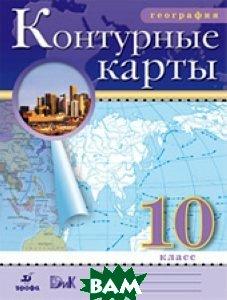 Купить Контурные карты. География. 10 класс, Дрофа, ДИК, 978-5-358-16468-0
