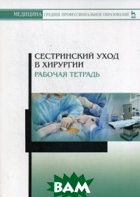 Купить Сестринский уход в хирургии. Рабочая тетрадь, Лань, Ханукаева Мария Борисовна, 978-5-8114-3397-1
