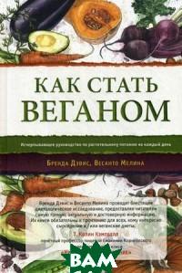 Купить Как стать веганом. Исчерпывающее руководство по растительному питанию на каждый день, Ганга, Дэвис Бренда, 978-1-57067-295-8