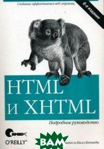 Купить HTML и XHTML. Подробное руководство, СИМВОЛ-ПЛЮС, Чак Муссиано и Билл Кеннеди, 5-93286-104-5