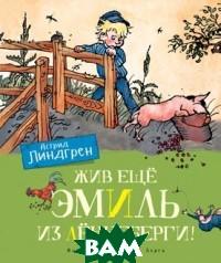 Купить Жив ещё Эмиль из Лённеберги!, Махаон, Линдгрен А., 978-5-389-16247-1