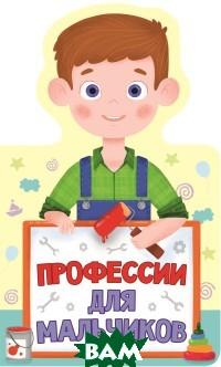 Купить Профессии для мальчиков, Проф-Пресс, 978-5-378-28951-6