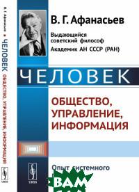 Купить Человек: общество, управление, информация. Опыт системного подхода, URSS, Афанасьев В.Г., 978-5-397-06839-0