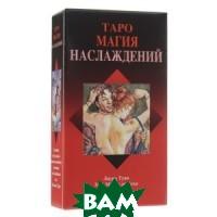 Купить Таро Магия Наслаждений (брошюра + 78 карт), Аввалон - Ло Скарабео, 978-5-91937-179-3