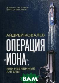 Купить Операция Иона, или Невидимые ангелы, РИПОЛ КЛАССИК, Ковалев Андрей, 978-5-386-13349-8