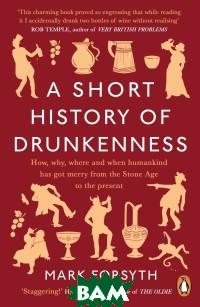 Купить A Short History of Drunkenness, Penguin Group, Forsyth Mark, 978-0-241-35924-2