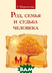 Купить Род, семья и судьба человека, Амрита-Русь, Шереметева Г., 978-5-413-01969-6