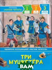 Купить Три мушкетера, РОСМЭН, 978-5-353-09190-5
