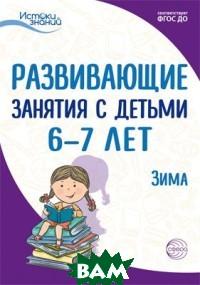 Истоки. Развивающие занятия с детьми 6 7 лет. Зима. II квартал