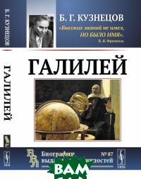 Купить Галилей. Выпуск 87, URSS, Кузнецов Б.Г., 978-5-9710-6205-9