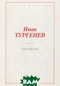 Купить Нахлебник, T8RUGRAM, Тургенев Иван Сергеевич, 978-5-517-00132-0