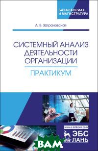 Купить Системный анализ деятельности организации. Практикум, Лань, Заграновская А.В., 978-5-8114-3189-2