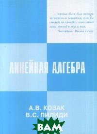 Линейная алгебра, ВУЗОВСКАЯ КНИГА, Козак А.В., 978-5-89522-302-4  - купить со скидкой