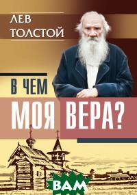 Купить В чем моя вера?, Амрита-Русь, Толстой Л.Н., 978-5-413-01971-9