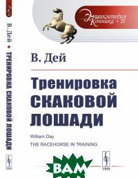 Купить Тренировка скаковой лошади. Выпуск 23, URSS, Дей В., 978-5-9710-6111-3