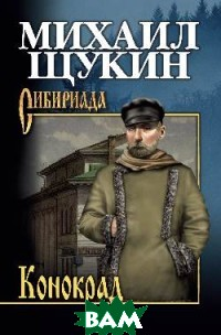 Купить Конокрад, ВЕЧЕ, Щукин М.Н., 978-5-4484-1070-3