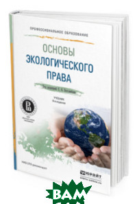 Купить Основы экологического права. Учебник для СПО, ЮРАЙТ, Боголюбов С.А., 978-5-534-11332-7