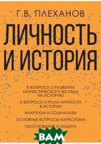 Купить Личность и история, АКАДЕМИЧЕСКИЙ ПРОЕКТ, Плеханов Г.В., 978-5-8291-2035-1