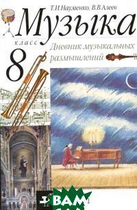 Музыка: 8 класс. Дневник музыкальных размышлений