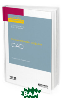 Купить Инженерная графика. CAD. Учебник и практикум для академического бакалавриата, ЮРАЙТ, Колошкина И.Е., 978-5-534-10412-7