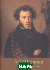 Купить Стихотворения, Художественная литература, Пушкин А., 978-5-280-03848-6