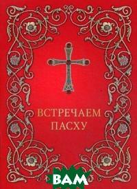 Купить Встречаем Пасху, Издательский Совет Русской Православной Церкви, 978-5-88017-694-6