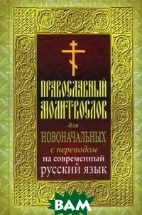 Купить Православный молитвослов для новоначальных с переводом на современный русский язык, Николин день, 978-5-9946-0276-8