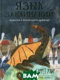 Купить Язык заклинаний. Повесть о последнем драконе, РИПОЛ КЛАССИК, Уэйр Г., 978-5-386-12000-9