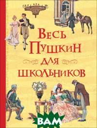 Купить Весь Пушкин для школьников, РОСМЭН, Пушкин А.С., 978-5-353-09118-9