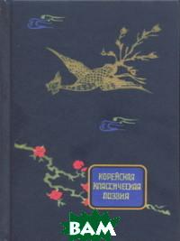 Купить Корейская классическая поэзия, Художественная литература, 978-5-280-03845-5