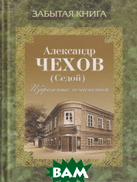 Купить Избранные сочинения, Художественная литература, Чехов А.(Седой), 978-5-280-03854-7
