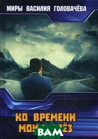 Купить Ко времени моих слез, T8RUGRAM, Головачёв Василий Васильевич, 978-5-517-00063-7