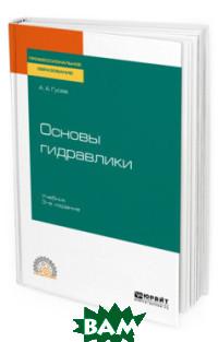 Купить Основы гидравлики. Учебник для СПО, ЮРАЙТ, Гусев А.А., 978-5-534-07761-2