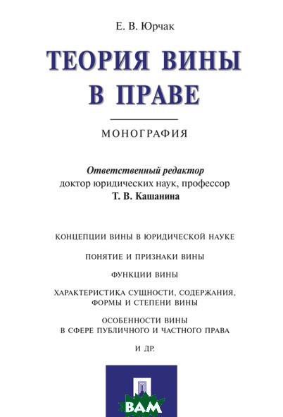 Купить Теория вины в праве. Монография, Проспект, Кашанина Т.В., 978-5-392-30095-2