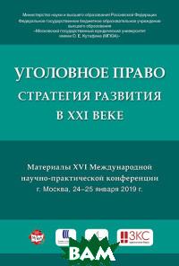 Купить Уголовное право: стратегия развития в XXI веке, РГ-Пресс, Рарог А.И., 978-5-9988-0753-4
