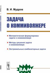 Купить Задача о коммивояжере, URSS, Мудров В.И., 978-5-397-06802-4