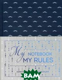 Купить Блокнот. Рождественская сказка (синий), ЭКСМО, 978-5-04-102062-0